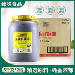 李锦记味蚝鲜蚝油6kg 2桶提鲜火锅蘸料炒菜拌馅耗油 调味品包邮