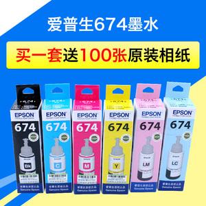 原装爱普生墨水T674打印机连供彩色墨 L801 L805 L810 L850 L1800