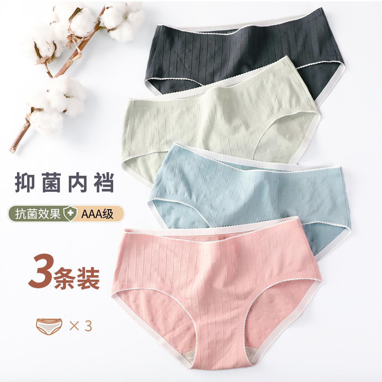 【3条装】纯棉裆抗菌竖纹提花三角裤11月05日最新优惠