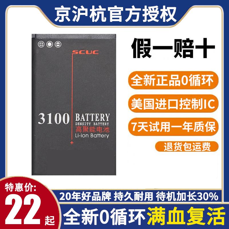 中國代購|中國批發-ibuy99|收音机|适用BL-5C锂电池插卡小音箱响收音机诺基亚bl5c大容量3.7V飞毛腿