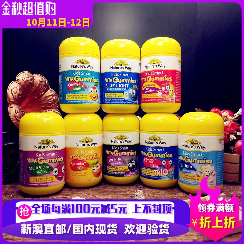 澳洲Natures way佳思敏婴幼儿童维生素营养软糖锌钙vc鱼油dha八款