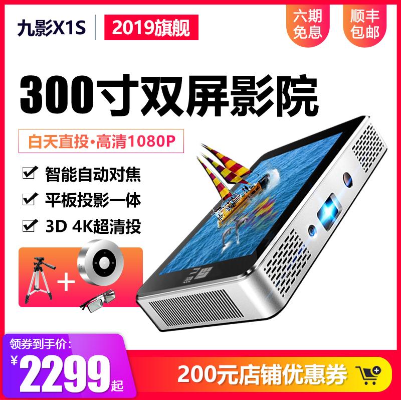 九影X1微型3D家庭投影仪手机无线WIFI苹果迷你4K高清家用机1080P