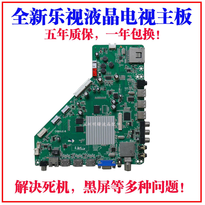 全新乐视 Letv S50 3D主板CV801LE-B 配LG屏TPT500J1-EUJFFK