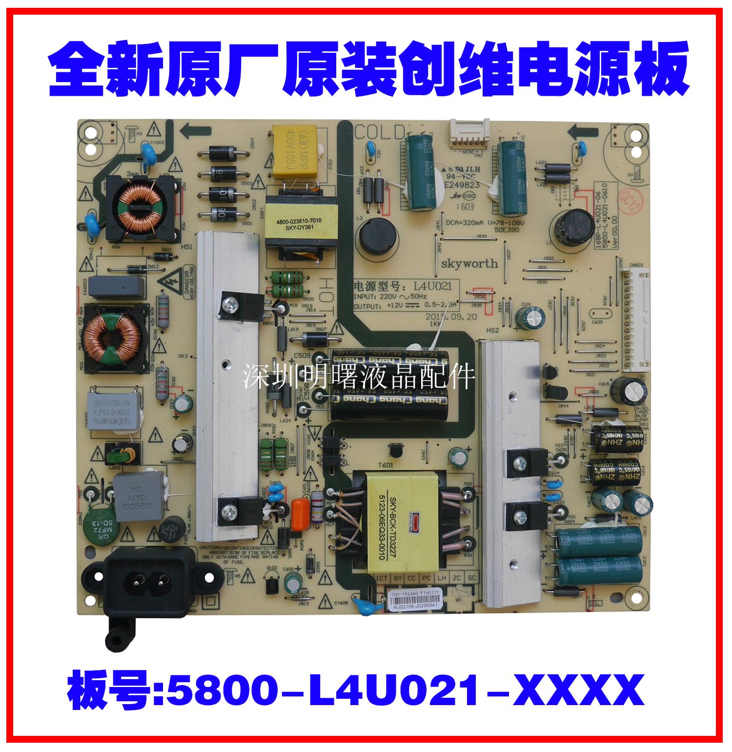 创维K50J 50E390E 168P-L4U021-06 5800-L4U021-0610/0600电源板