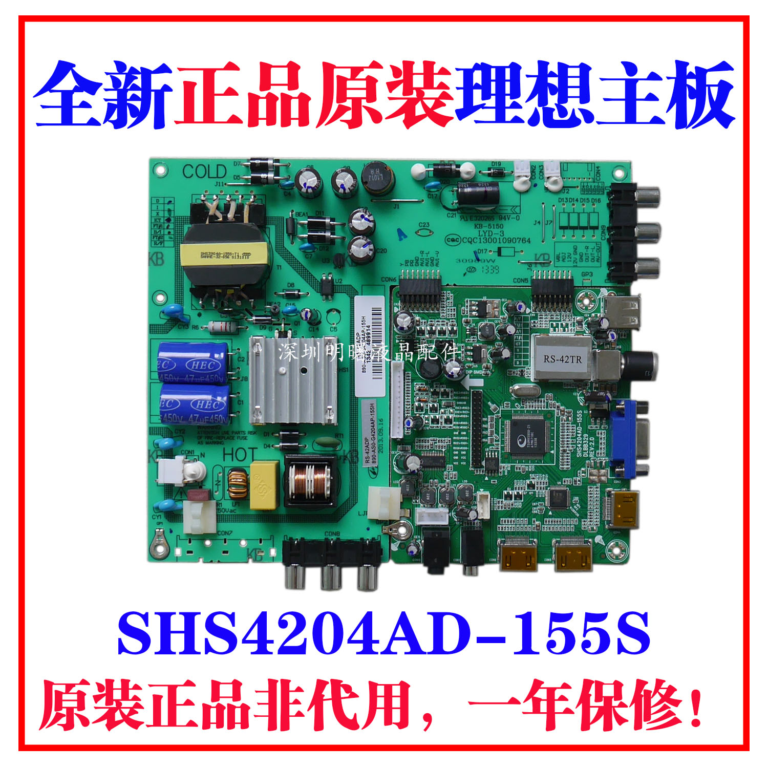 理想LED4260 SHS4204AD-155S RS-42ADP T420HVNO4电视电源主板