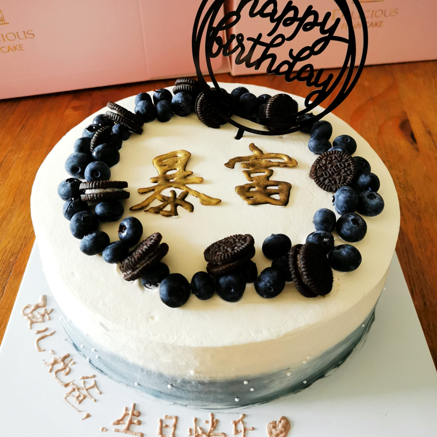 Janes fresh blueberry fruit cream cake Nanjing city delivery fathers day mens birthday cake customization