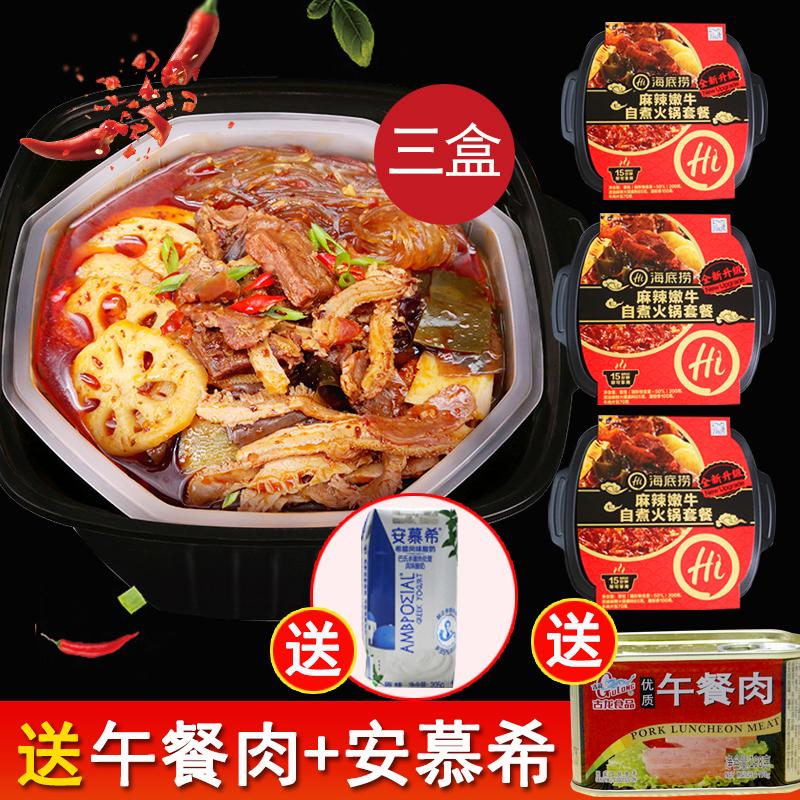 (用1元券)海底捞 买就送赠品 一组3盒包邮  麻辣嫩牛 自煮火锅435G方便速食
