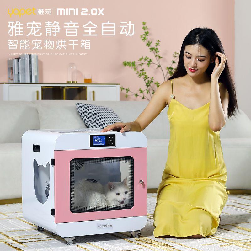 雅宠全自动宠物烘干箱家用布偶吹毛烘干机狗吹猫咪小型犬猫吹水机