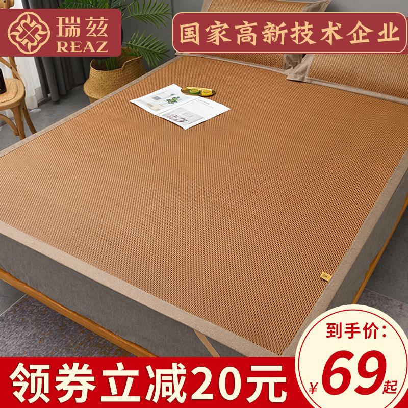 瑞兹凉席全包床笠藤席1.2m可折叠三件套1.5米单人学生宿舍草席1.8
