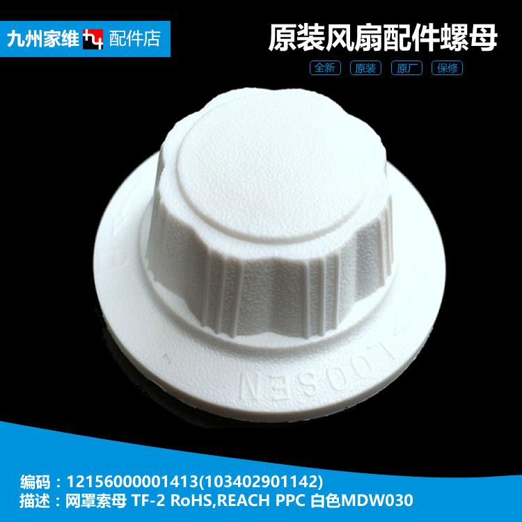美的落地电风扇配件风叶索母螺母帽FS40-8A1/18D/18BR/17KRW/17DR