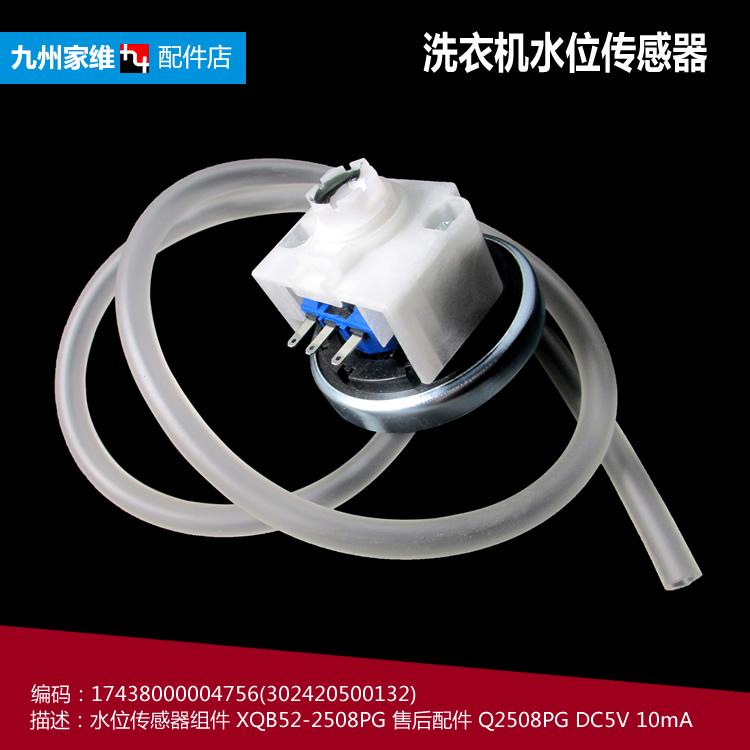 原装小天鹅洗衣机配件水位传感器TB55-2188PG(S)/X2588G/X2588G(H