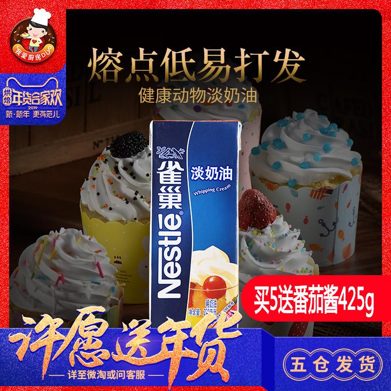【雀巢淡奶油250ml】动物性家用稀 鲜蛋糕裱花蛋挞液烘焙原材料