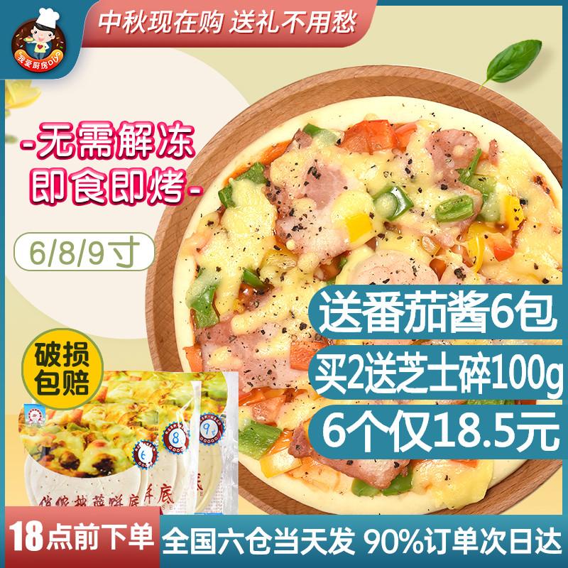 俏侬披萨饼底6个8/9寸薄饼皮胚拉丝芝士酱套餐半成品烘焙烤盘材料