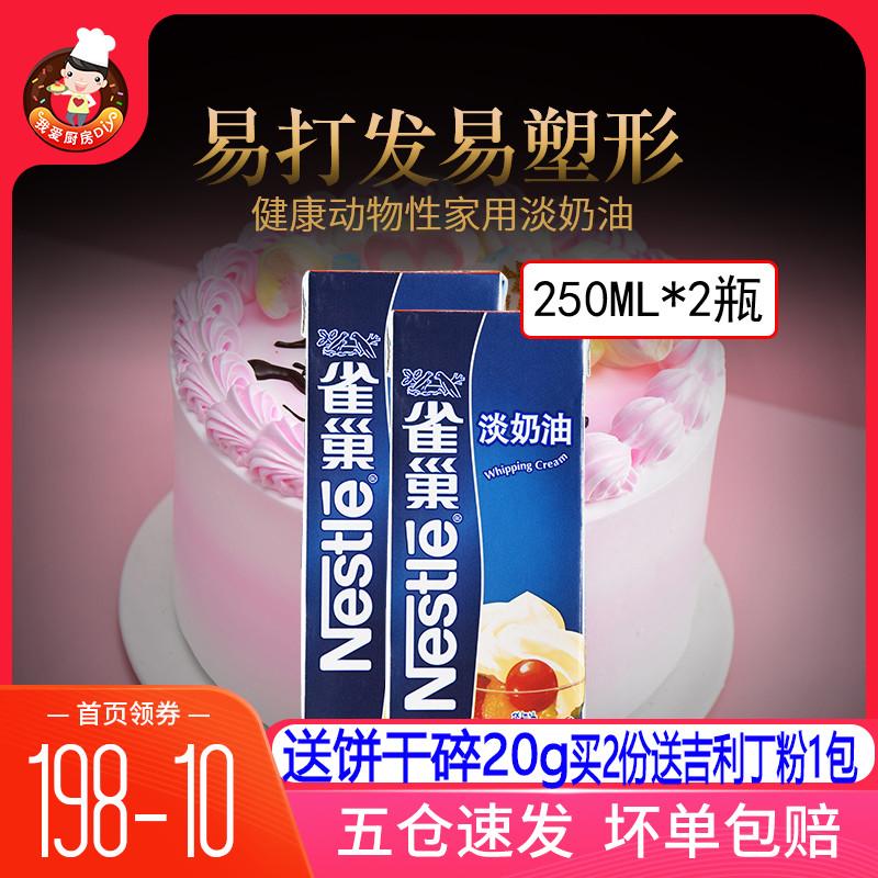雀巢淡奶油250ml*2 动物性家用稀 鲜蛋糕裱花蛋挞液烘焙原材料