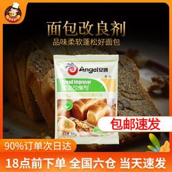安琪酵母A800面包改良剂50g 吐司面包子馒头家用酵母伴侣烘焙原料