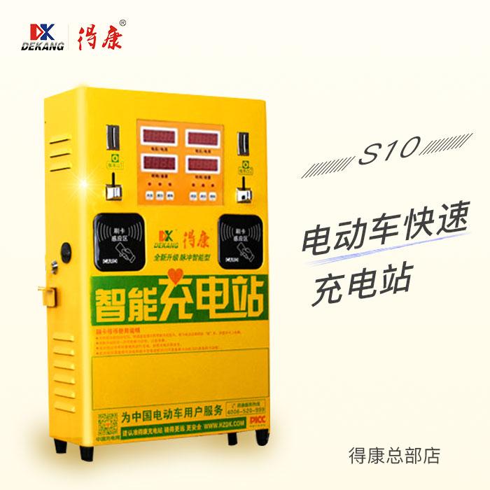 得康充电站充电桩电动电瓶车快速充电器智能投币扫码两路壁挂S10