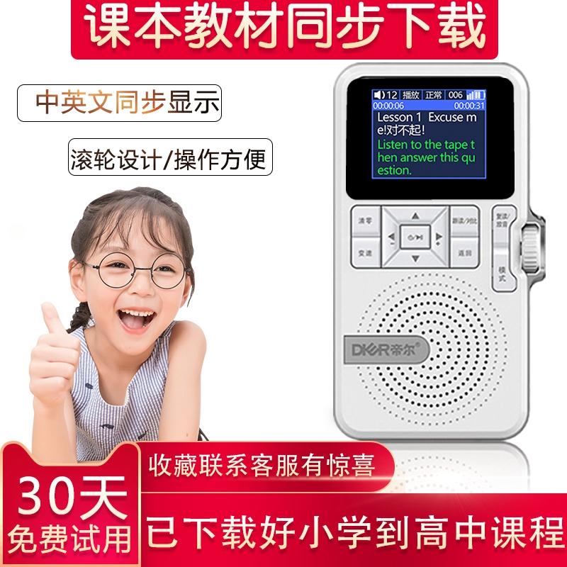 帝尔D32 MP3复读机英语学习小学生磁带机随身听cd播放录音机 dr32