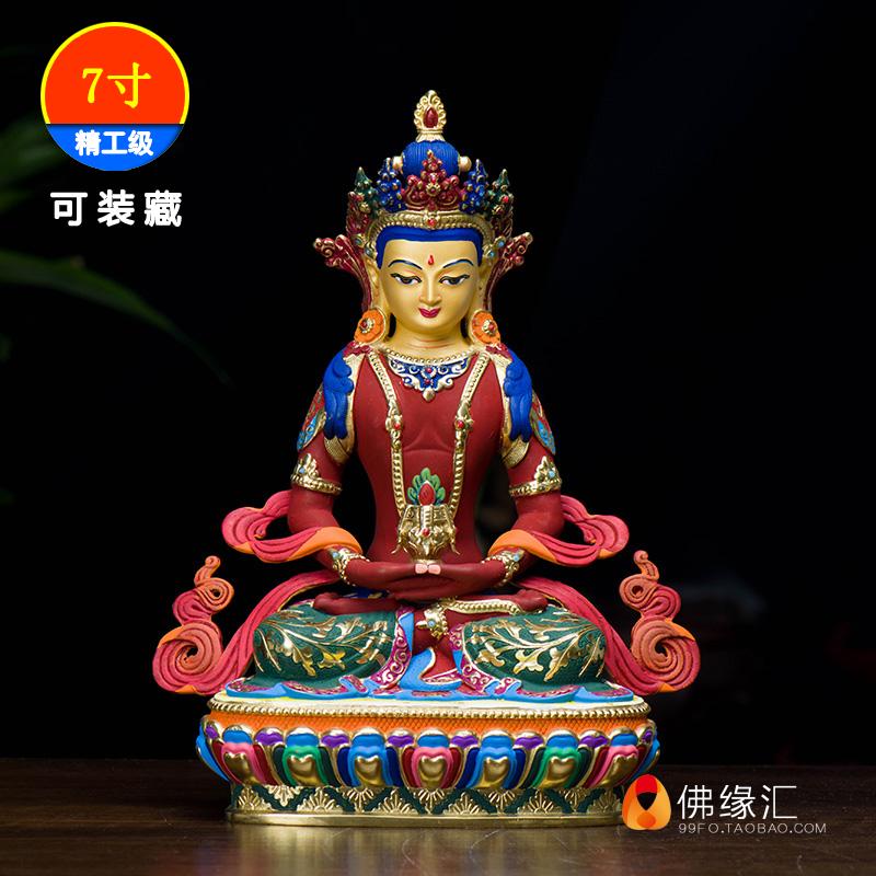 长寿佛 佛像 藏传佛教台湾纯铜镀金彩绘西藏家用密宗供奉佛像7寸