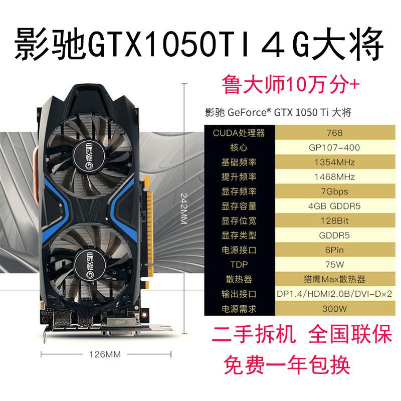 二手影驰GTX1050TI 4G 大将 独立游戏电脑显卡 吃鸡 逆水寒高特效