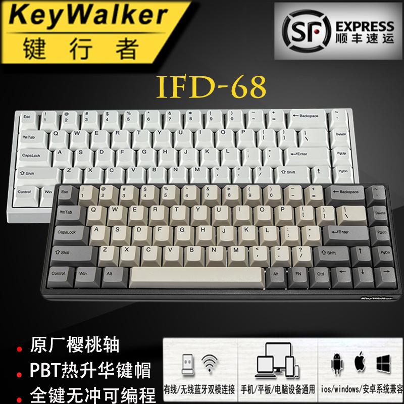 KeyWalker键行者IFD68mini蓝牙有线双模樱桃轴机械键盘全键编程宏
