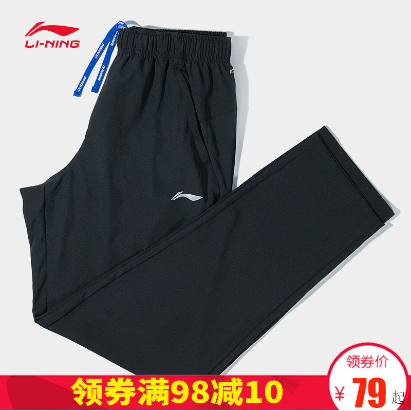 Li Ning sports pants men's summer ice silk spring summer thin woven speed dry running pants straight tube loose casual pants