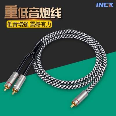 Yinke INCK single crystal copper one point two RCA double lotus line power amplifier active subwoofer audio signal cable