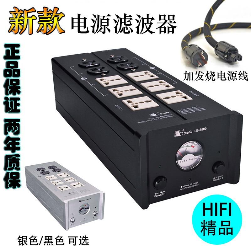 Восемь достигать LB-5500 молния живая нагрузка защита строка вставить анти сухой беспокоить звук очиститель восемь достигать источник питания фильтр волна устройство