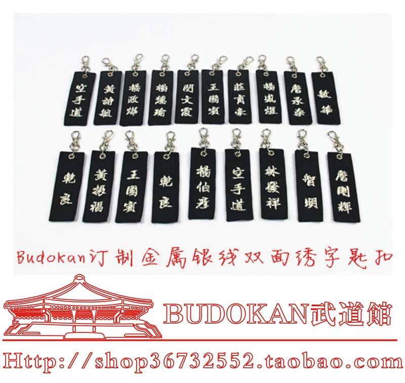 BudoKan обычай золотая линия & серебро японский дуплекс вышитые слова < черный пояс небольшой кольцо для ключей >(120 юань 3 месяцы )