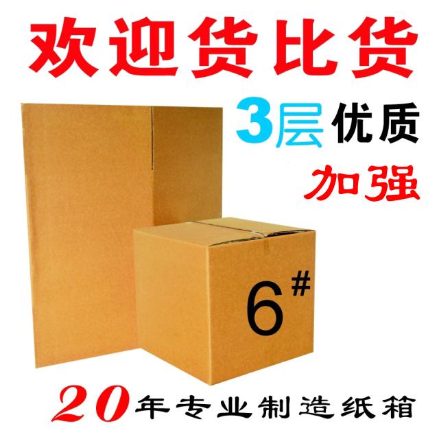 纸箱 6 号三层优质加强 硬度好/邮政纸箱/珠三角满98元包邮哦