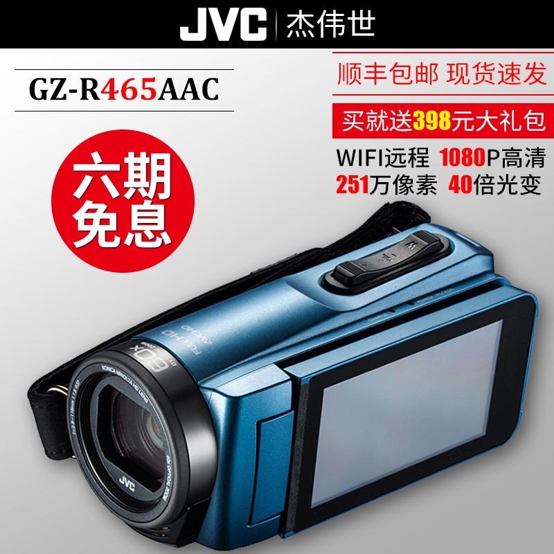 JVC / JVC gz-r465aac high definition digital wedding camera mini travel home DV camera