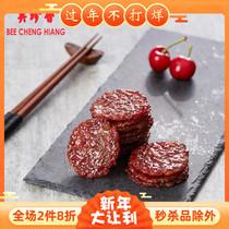 肉类零食小吃400g美珍香休闲金钱烧烤猪肉