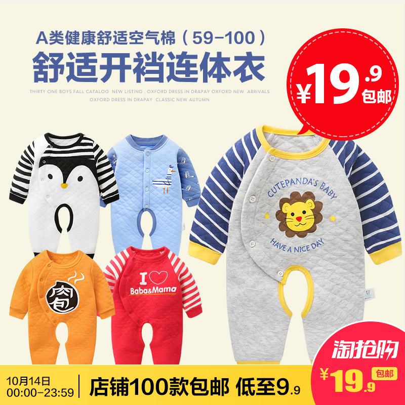 婴儿连体衣服空气棉加厚秋冬款保暖开裆长袖新生儿女0宝宝男6个月