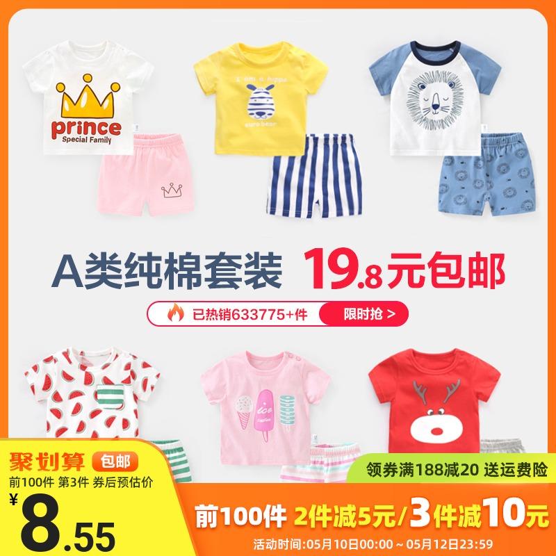 婴儿短袖套装纯棉小孩衣服夏装儿童男童宝宝9女6个月1岁3幼儿小童