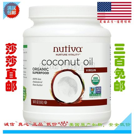 美国发货 Nutiva Extra Virgin Coconut Oil初榨椰子油 冷榨 1.6L