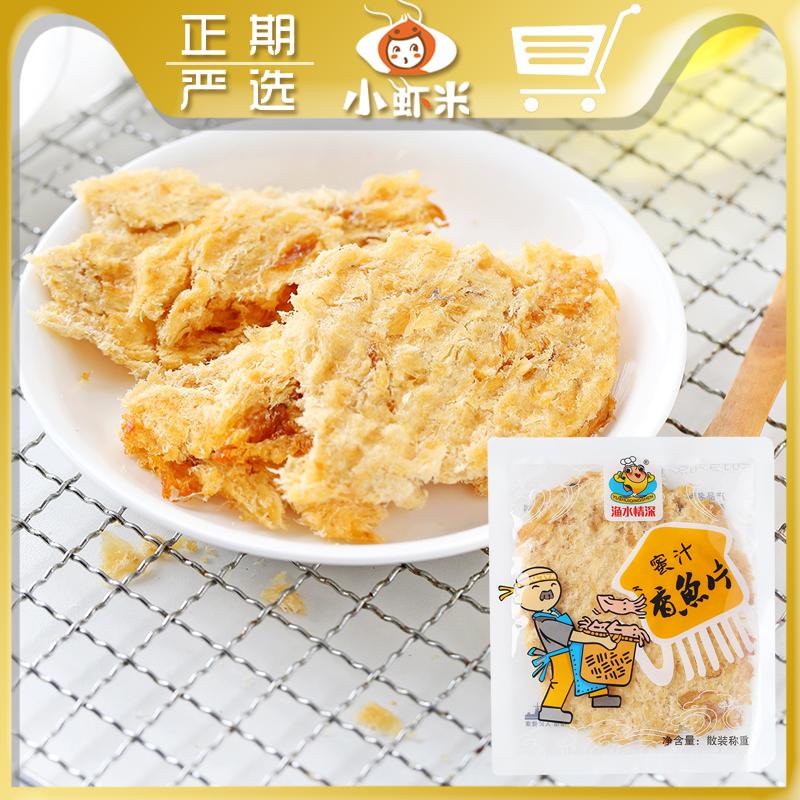 某品牌蜜汁香鱼片烤鱼干舟山特产海鱼干休闲海味小吃即食鱼零食