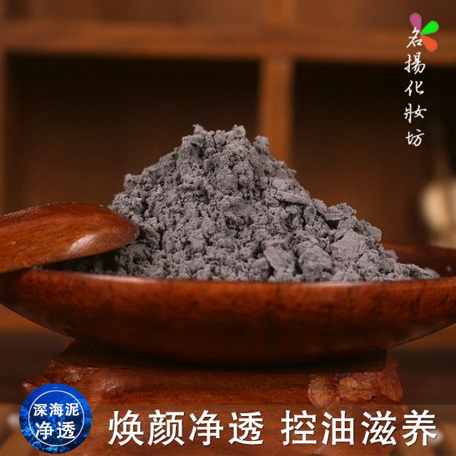 包邮 植薇 深海泥焕颜净透软膜粉面膜 500g 提亮平衡油脂