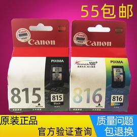 原装正品 佳能PG-815黑816彩色 MP236 259 288 IP2780打印机墨盒