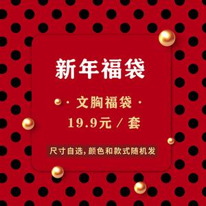 领3元券购买【新年福利】尺码自选颜色不文胸福袋