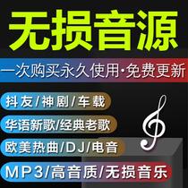 2020无损音乐无损音源下载软件W电影FLACDTS环绕5.1歌曲车载MV