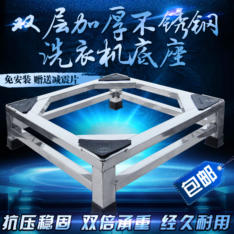 Washing machine base frame roller support bracket heightening shelf refrigerator automatic general air conditioning disinfection cabinet base