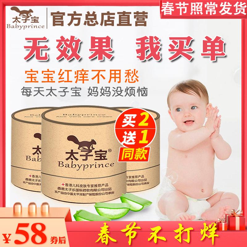 【官方总店】香港太子宝芦荟特护膏湿诊新生婴儿面霜红屁屁护臀膏