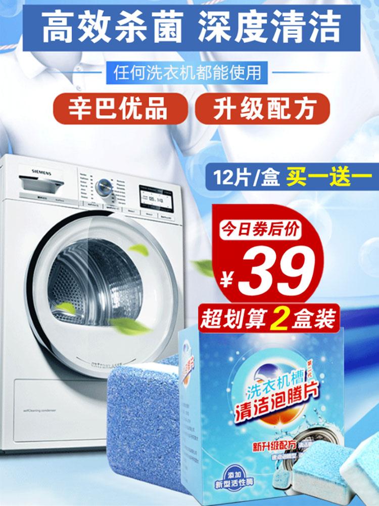 视频同款【拍下39元2盒】洗衣机清洁泡腾片 杀菌除螨除味