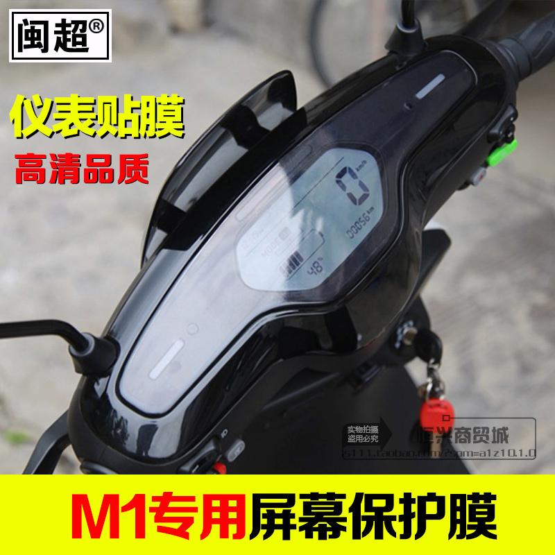 Теленок электромобиль N1/N1s экран фольга M1 экран защита наклейки правила поведения защитной пленки личность гирлянда