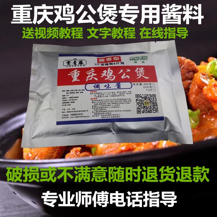 正宗重庆鸡公煲酱料调料 试用装排骨煲牛腩煲开店专用 常青藤美食