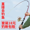 Promotions sea rod suit novice cast rod fishing rod sea rod far Tougan throw pole fishing rod fishing supplies high-quality fishing vessel