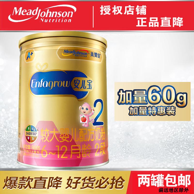18年9月新包装 美赞臣2段奶粉 安儿宝A+2段900g/克加送60g 两罐包