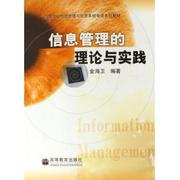 信息管理的理論與實踐(高等學校信息管理與