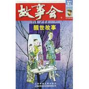故事會(醒世故事)/故事會5元精品系列