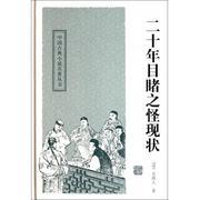 二十年目睹之怪現狀(精)/中國古典小說名***叢書 (...