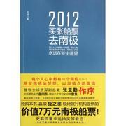 2012買張船票去南極 劉潤 自我實現/
